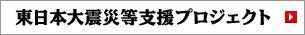 東日本大震災等支援プロジェクト