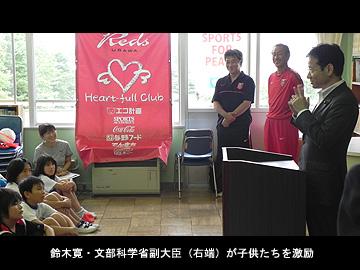 被災地支援「ハートフルサッカー in 東北」(2回目)について