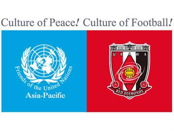 国連の友FOUNAPとの提携について