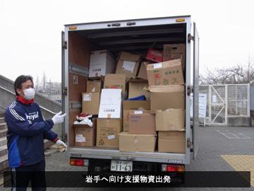 浦和レッズから支援物資を送付