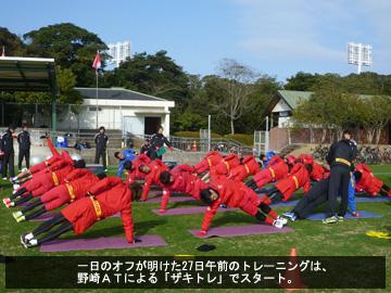 宮崎キャンプ第5日フォトレポート