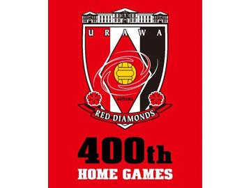 3/17柏戦 ホームゲーム400試合記念オリジナルカードをプレゼント!