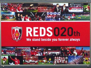 浦和駅に設立20周年REDS020看板登場