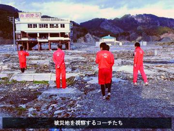 被災地支援「ハートフルサッカー in 東北」について