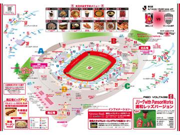 vs神戸 スタジアムグルメ・イベント情報