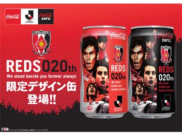 コカ・コーラ/コカ・コーラzero『REDS020th 限定デザイン缶』発売