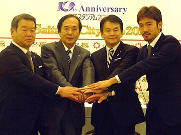 『埼玉スタジアム2002開設10周年記念さいたまシティカップ2013』合同記者会見