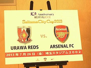 『さいたまシティカップ2013』チケット、ホームタウン優先販売実施