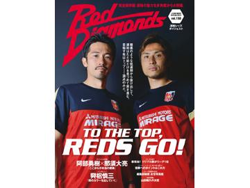 週刊サッカーダイジェスト(8月6日発売号)