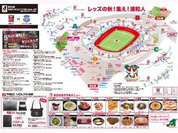 vsヴァンフォーレ甲府  スタジアムグルメ・イベント情報