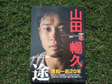 山田暢久 書籍のお知らせ