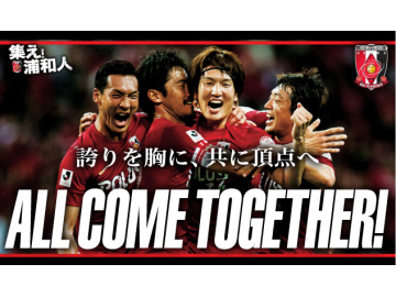 ALL COME TOGETHER!「誇りを胸に 共に頂点へ」
