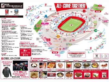 vs川崎フロンターレ スタジアムグルメ・イベント情報