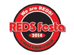 『REDS Festa2014』開催のお知らせ(1/25更新)