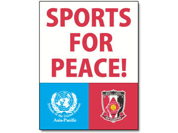 SPORTS FOR PEACE! プロジェクトの取り組み強化について