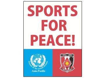 国連の友アジア-パシフィックからメッセージ
