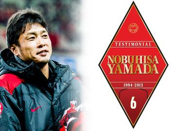 山田暢久引退試合 出場選手のお知らせ