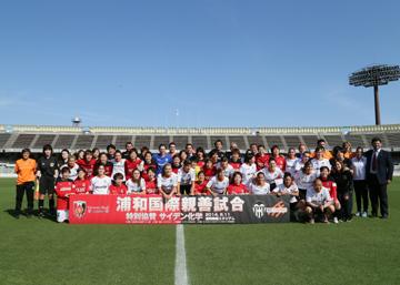 浦和国際親善試合(特別協賛 サイデン化学)浦和レッズレディースvsバレンシアCFフェミニーノ