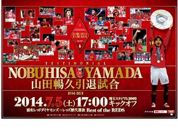 小野伸二選手 山田暢久引退試合出場予定のお知らせ