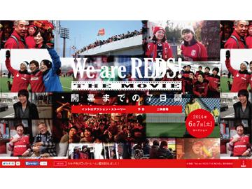 映画『We are REDS! THE MOVIE~開幕までの7日間~』のオフィシャルサイトがオープン