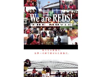 映画『We are REDS! THE MOVIE』の特典付き前売り鑑賞券の販売、及びプレミア上映会のお知らせ