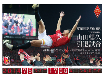 オフィシャルトレーディングカード『山田暢久メモリアル』発売記念カードフェスタ開催!