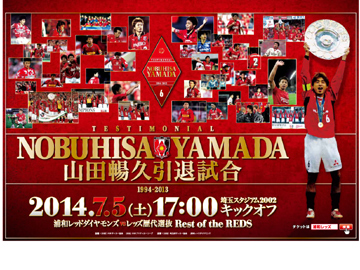 山田暢久引退試合 福田正博氏他追加出場予定選手のお知らせ