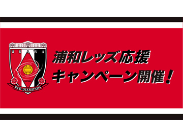 浦和パルコ「浦和レッズ応援キャンペーン、応援セール」実施!