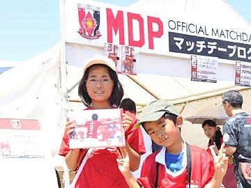 試合の必需品『マッチデー・プログラム(MDP)』