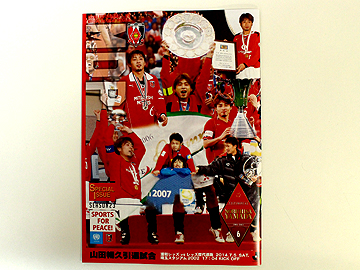 山田暢久引退試合、マッチデープログラム特別号、再発売のお知らせ