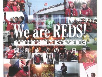 映画「We are REDS! THE MOVIE 原口元気THE LAST GAME」特別篇上映 決定!