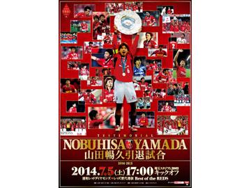 山田暢久引退試合 レッズ歴代選抜選手 背番号決定のお知らせ