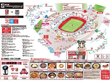 vsガンバ大阪 スタジアムグルメ・イベント情報