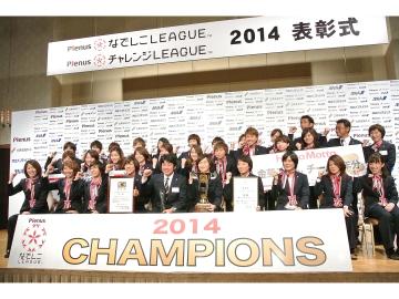 なでしこリーグ2014表彰式