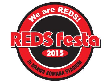 2/1(日)、『REDS Festa 2015』にご来場の皆様へ