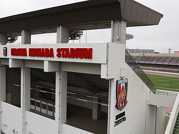 浦和駒場スタジアムのネーミングライツ契約を更新