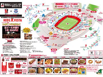 7/29(水)vsヴァンフォーレ甲府 スタジアムグルメ・イベント情報