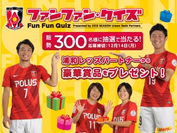 浦和レッズファンファンクイズ スタート!
