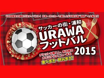 「サッカーの街・浦和 URAWAフットバル」を開催