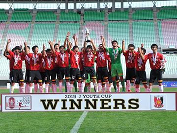 2015 Jユースカップ決勝 試合結果 優勝