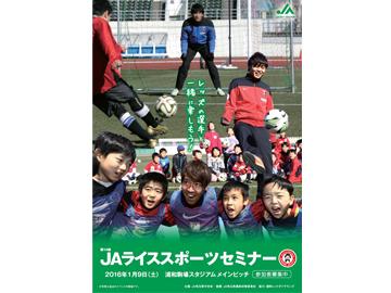 JAグループさいたま「第14回JAライススポーツセミナー」参加者募集!