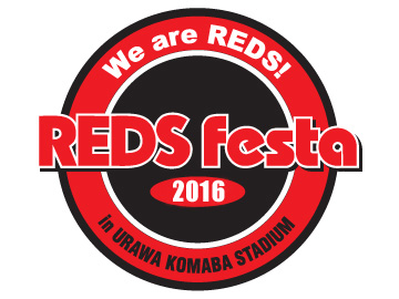 『REDS Festa 2016』1月17日浦和駒場スタジアムで開催!
