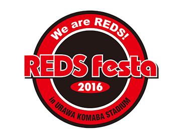 1/17(日)『REDS Festa 2016』開催のお知らせ(1/15更新)