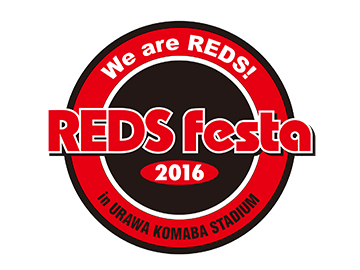 1/17(日)『REDS Festa 2016』にご来場の皆様へ