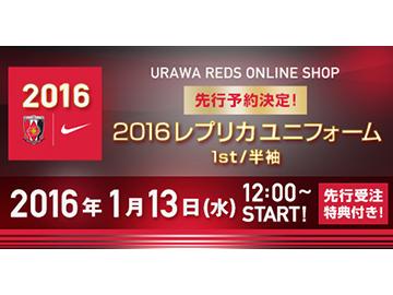 2016シーズンレプリカユニフォーム1st(赤)、1月13日(水)12時から先行予約開始!