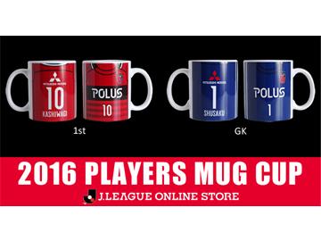 「J.LEAGUE ONLINE STORE × 浦和レッドダイヤモンズ」にて「2016プレーヤーズマグカップ(1st)」発売開始!