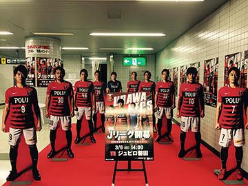 3/3よりSR東川口駅にて「浦和レッズ開幕PRコーナー」がスタート!