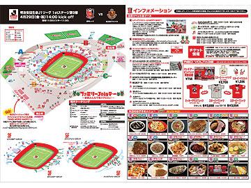 4/29(金・祝) vs名古屋グランパス スタジアムグルメ・イベント情報(4/28更新)