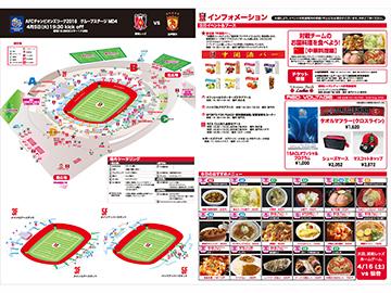4/5(火) vs広州恒大 スタジアムグルメ・イベント情報