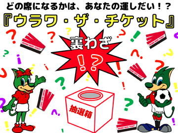 5/14(土)新潟戦「ウラワ・ザ・(裏ワザ)・チケット ~どの席になるかは、あなたの運しだい!?~」販売決定!